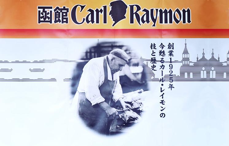 「函館カール・レイモン」CR-300R
