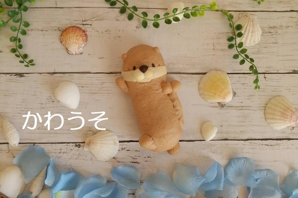 【海の仲間パン 4個セット】