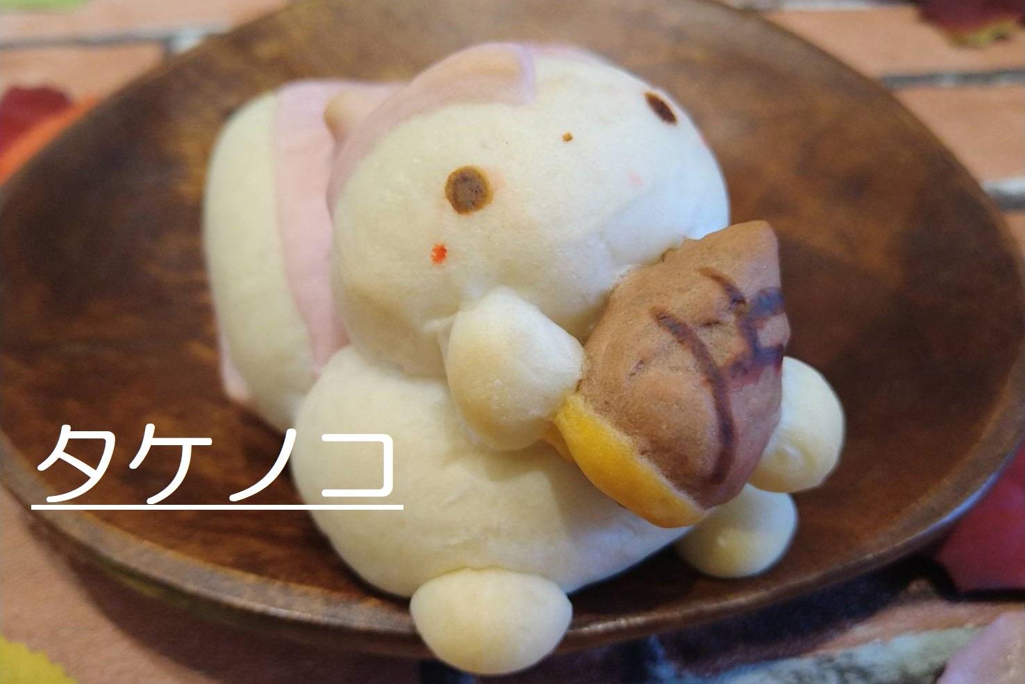 【秋冬りすキャラパン4個セット】