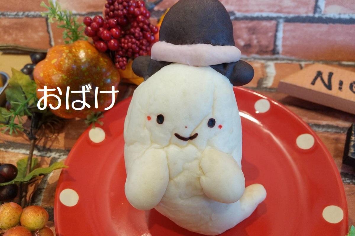 【ハロウィンおばけパン 4個セット】