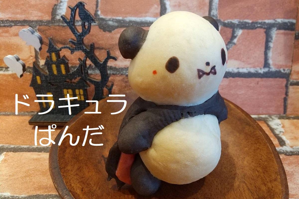 【ハロウィン動物キャラパン 4個セット】