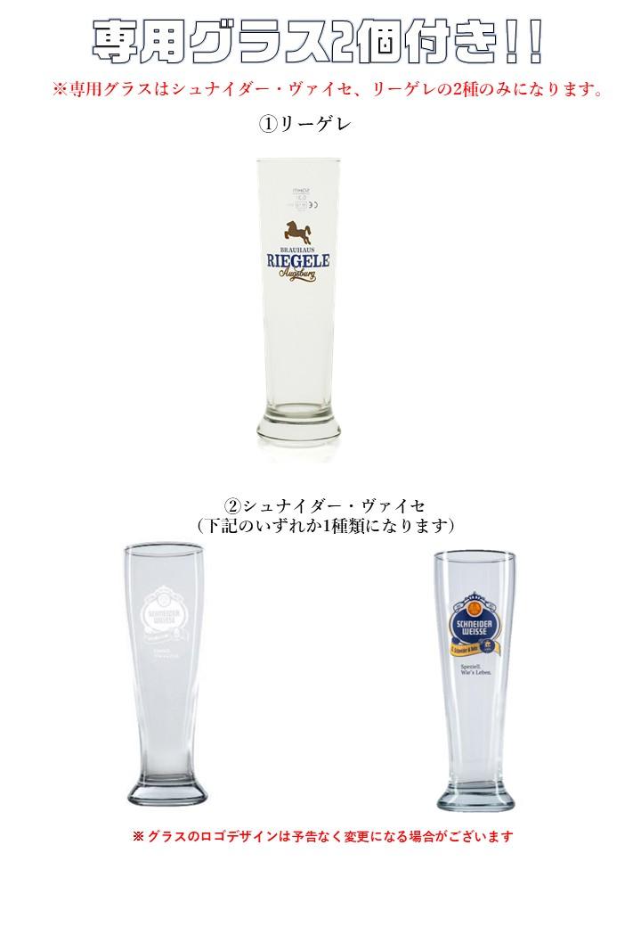 ドイツビール6種を飲み比べ♪ 330ml 6種×各3本 合計18本 専用グラス2本付き 飲み比べセット