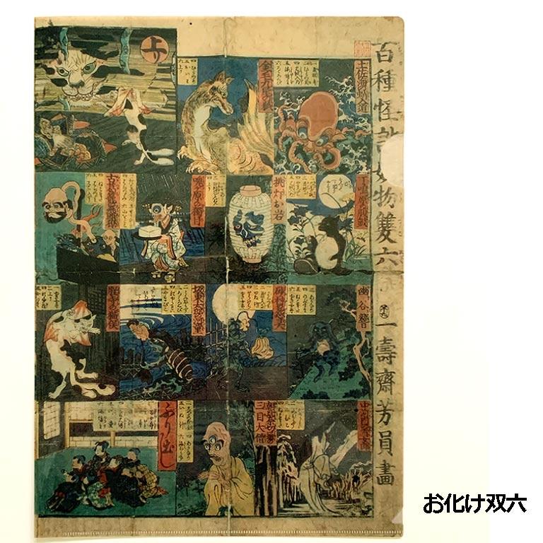 乱歩邸オリジナル クリアファイル