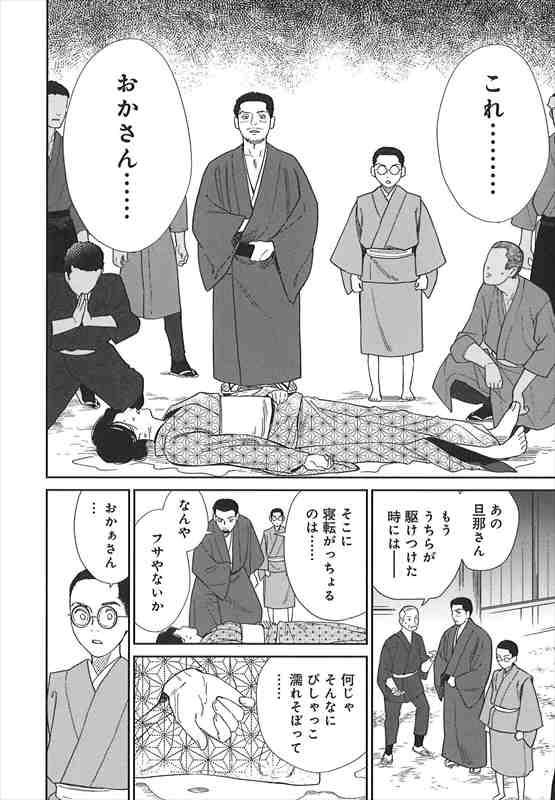 漫画 山頭火