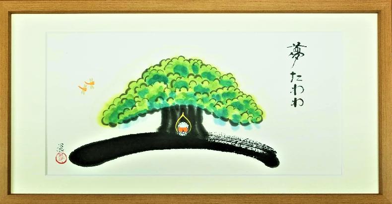 殿村栄一書き下ろし お地蔵さま原画 「樹下地蔵」
