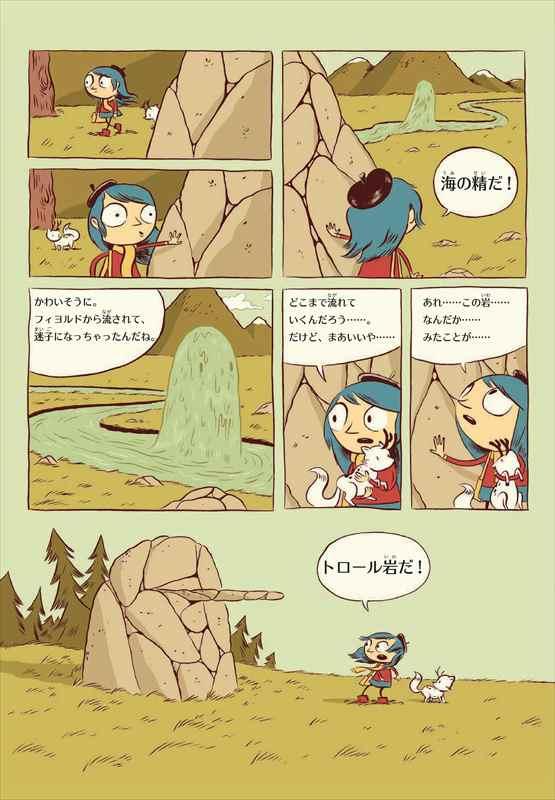 ヒルダの冒険1 ヒルダとトロール