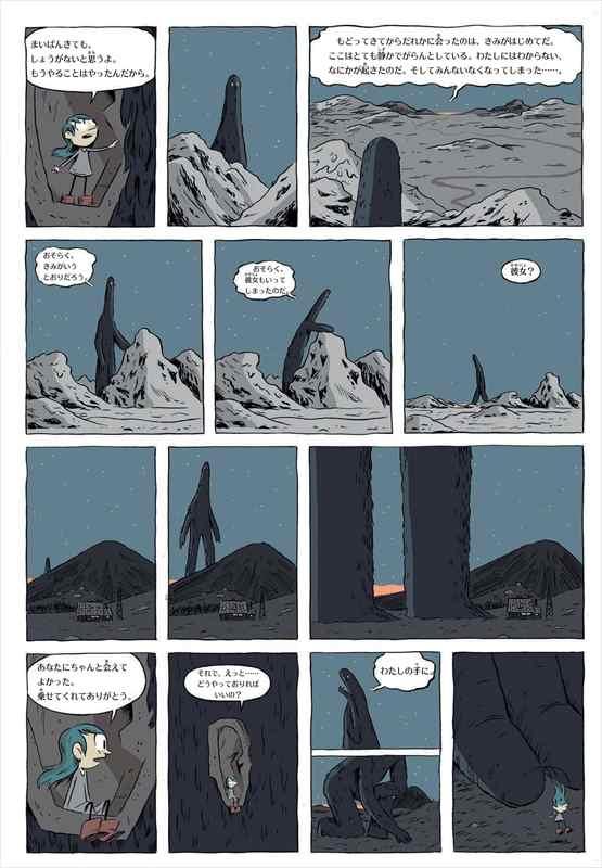 ヒルダの冒険2 ヒルダと真夜中の巨人