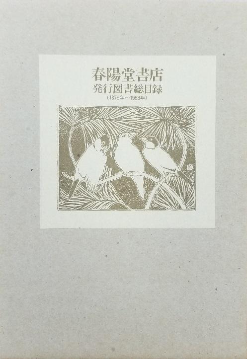 春陽堂書店 発行図書総目録(1879年〜1988年)