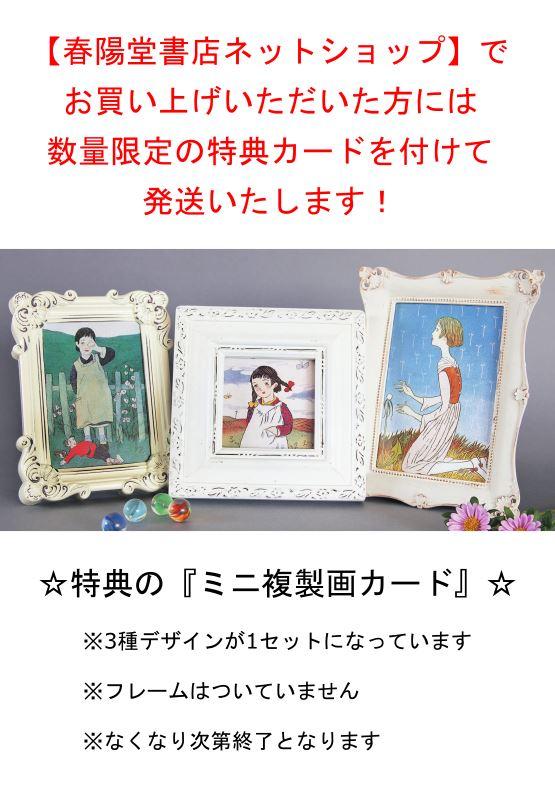 竹久夢二という生き方 数量限定ミニ複製画カード特典付き