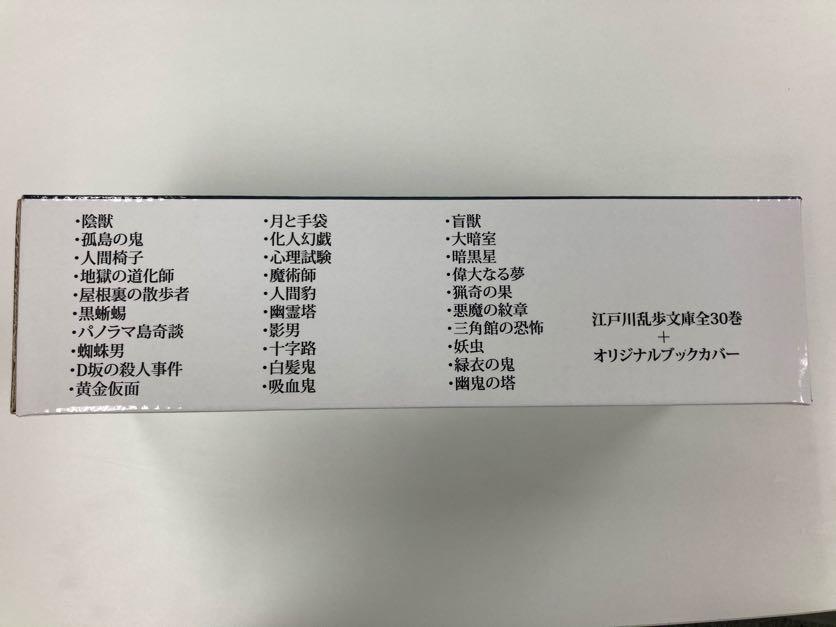 江戸川乱歩文庫 全30巻セット ◎オリジナルブックカバー付き◎