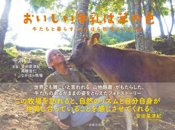 おいしい牛乳は草の色 牛たちと暮らす中洞牧場の365日