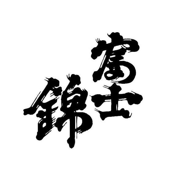 富士錦酒造 海中熟成酒セット(2018)