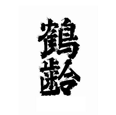 鶴齢 海中熟成酒セット(2018)