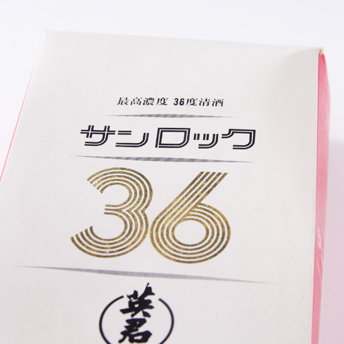 英君酒造 SUN ROCK 36 (180ml小瓶)