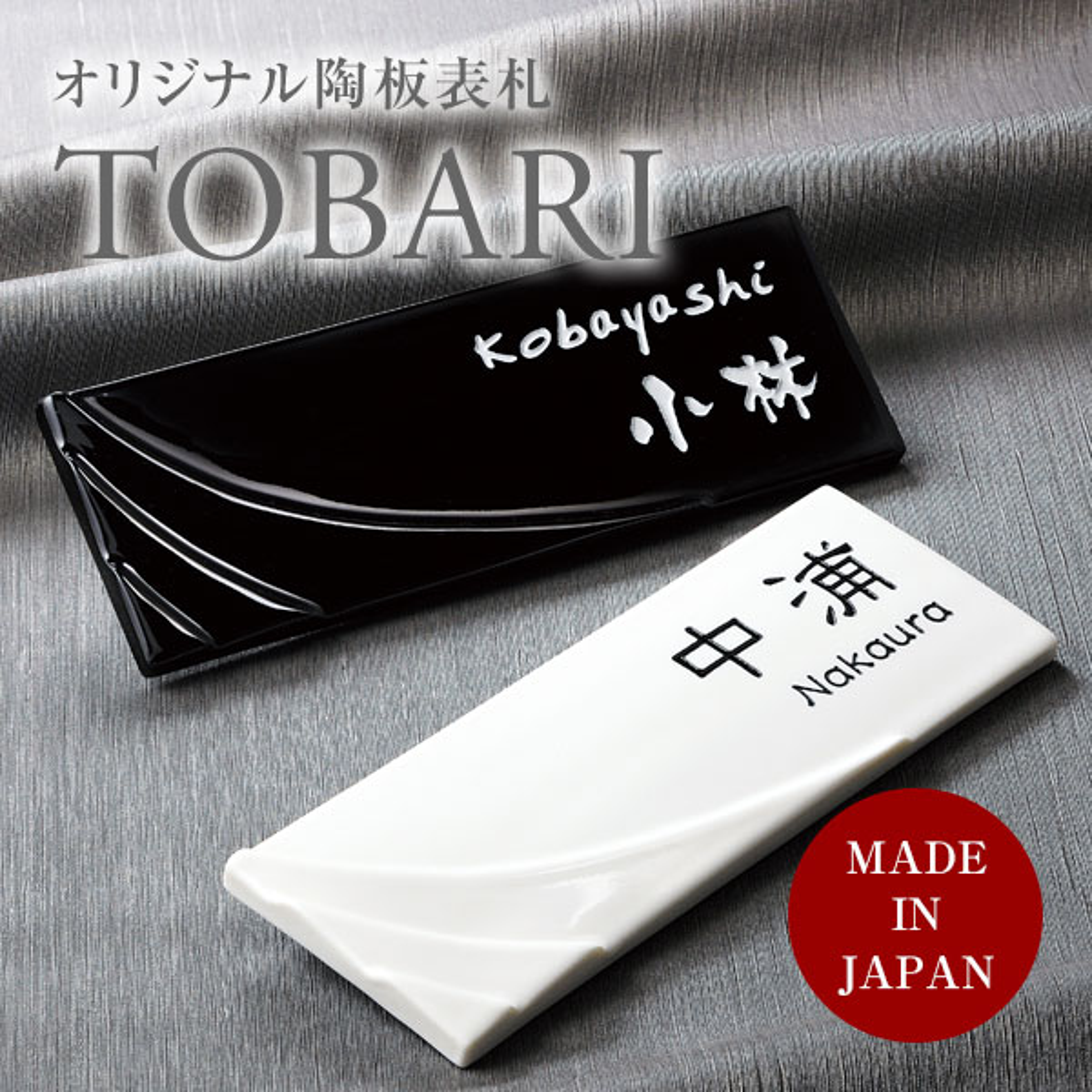表札 戸建 陶器【オリジナル陶板】和モダンの上品な陶板TOBARI(とばり)