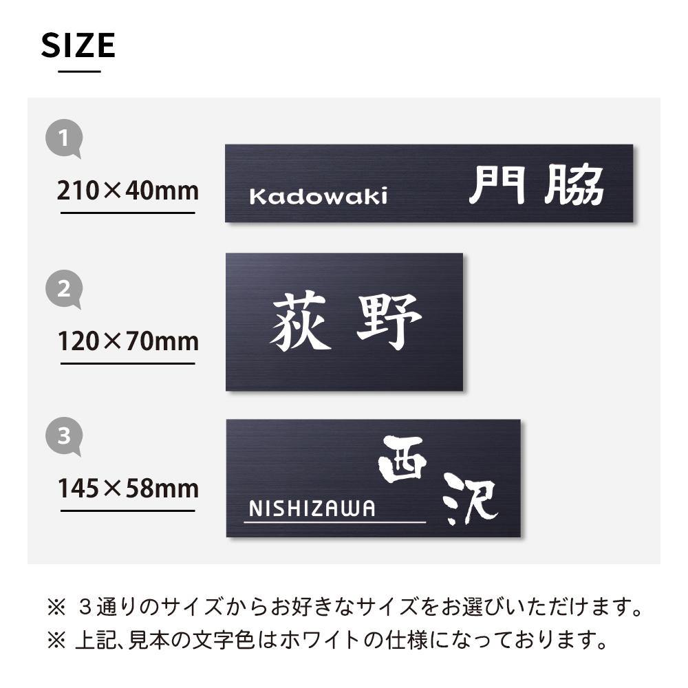 表札 ステンレス プレート 145x58mm ブラックステンレス マンション 戸建 2世帯 JLP