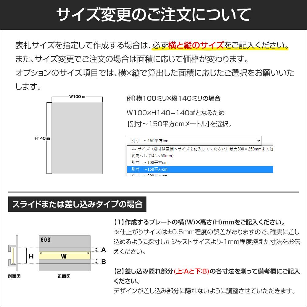 表札 フリーサイズ オーダー マンション 戸建 選べるイラスト68種類アルミプレート 表札ALN-311【取付用両面テープ付き】