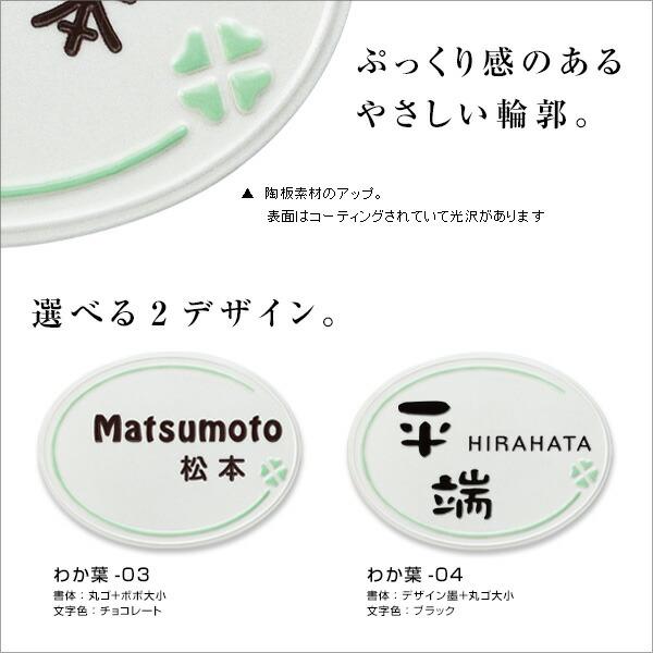 表札 陶器【オリジナル陶板】クローバーのかわいい陶板 表札わか葉