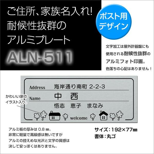 表札【住所 家族 名入れデザイン】アルミプレート 表札ALN-511