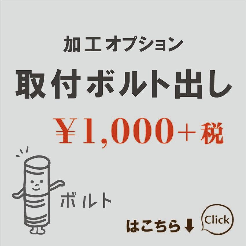 取付用ボルト出しオプション【 表札 取付補助】