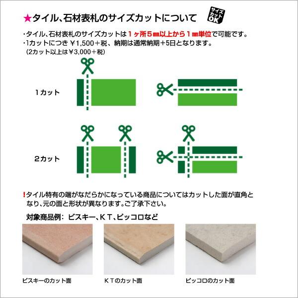 表札 サイズ調整【1カット分】サイズカットオプション