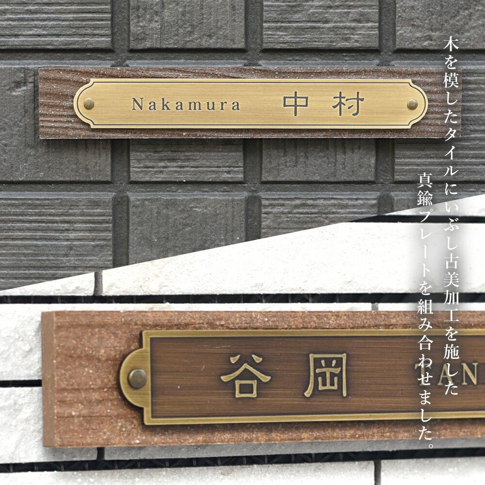 表札 真鍮 木製調 タイル 戸建 240×40mm いぶし古美加工の真鍮プレート+タイルの組み合わせがアンティークな味わい【アンティカα】おしゃれ 標札 かわいい 門札 磁器 新築祝い 書体 漢字 二世帯