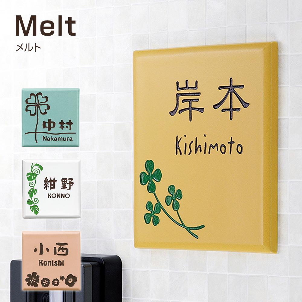表札 陶器【オリジナル陶板】メルト-S-01