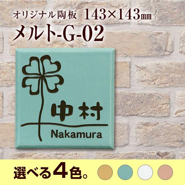 表札 陶器【オリジナル陶板】メルト-G-02