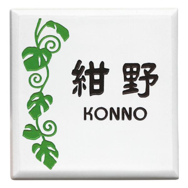 表札 陶器【オリジナル陶板】メルト-W-03
