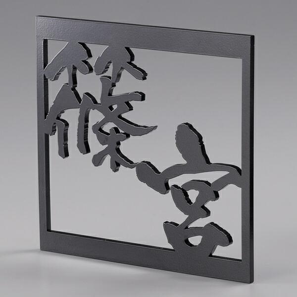 表札 アクシィ1型【LIXILアクシィ1型】130角 機能門柱 ステンレス 表札 ステン文字-AK(アクシィ1型)-1 リクシル おしゃれ 文字 漢字 英字 戸建 新築祝い 四角