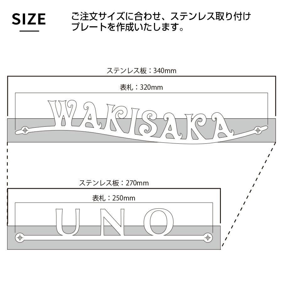 アイアン風ステンレス表札専用【ステンレス取り付けプレート】H30mm mibae