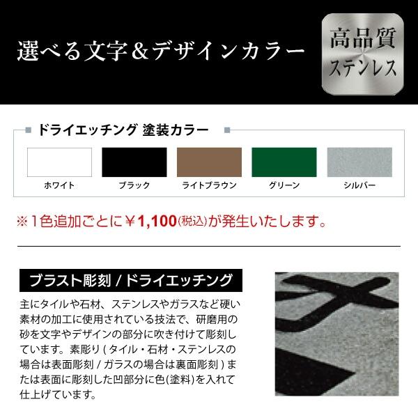 表札 ステンレス 【サイズ変更可】210×40mm マンションプレートDLP-PL-101