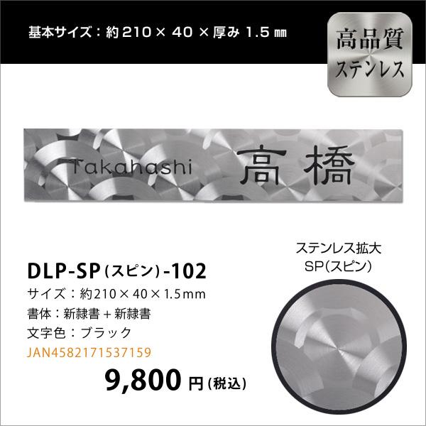 表札 ステンレス 【210×40mm】ステンレスのマンションプレートDLP-SP-102