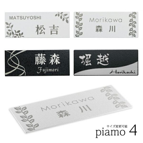 表札 ステンレス 表札 戸建 ネームプレート 浮き彫り デザイン プレート 表札 piamo(ピアモ)-4