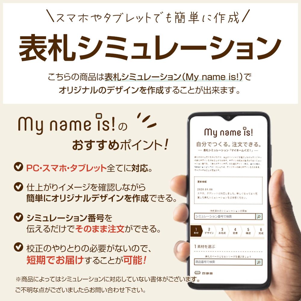 表札 おしゃれ 戸建て タイル ブラック ホワイト 正方形 【pur ピュール】