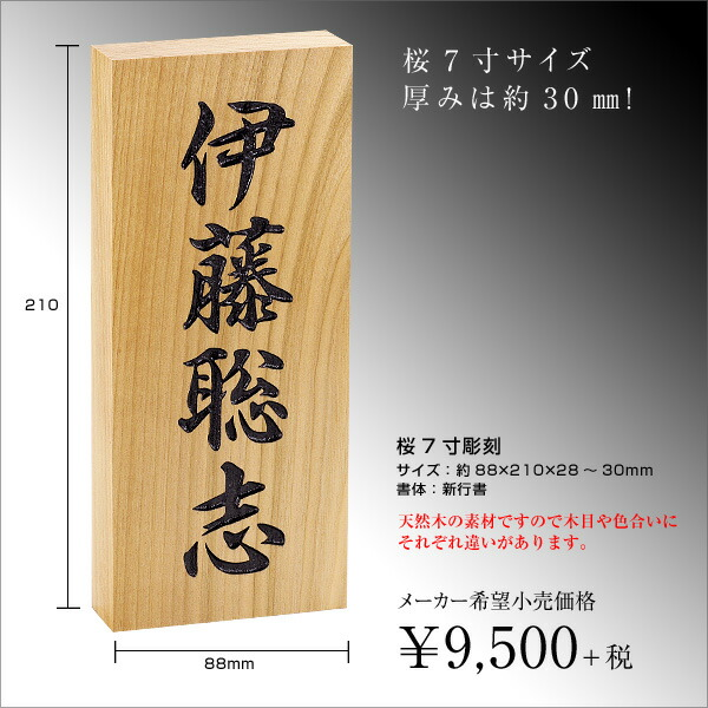 木製表札 桜(さくら)彫刻 7寸 戸建 天然木 門札 ホームサイン 表札辞典