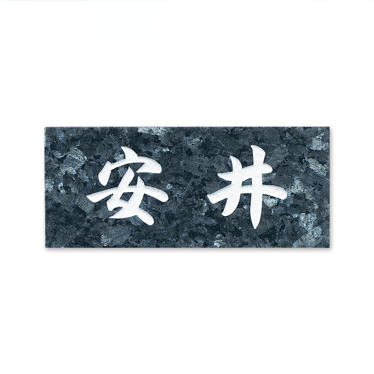 表札 石(天然石・御影石)石材彫刻 DN-15 ブルーパール 戸建 漢字 門札 ホームサイン 表札辞典