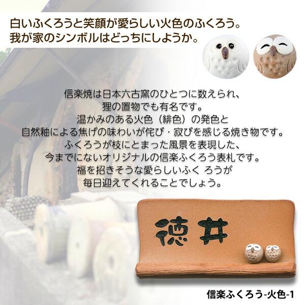 ふくろう付き表札 信楽焼フクロウが付いた陶器の表札 【200×100】