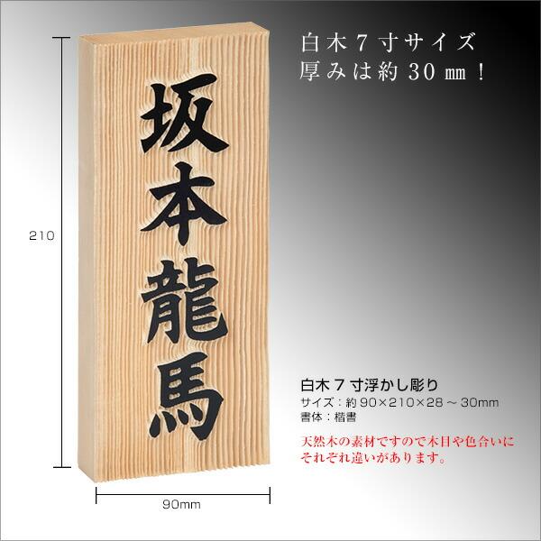 木製表札 浮き彫り 白木 7寸 戸建 天然木 門札 風水表札 ホームサイン 表札辞典