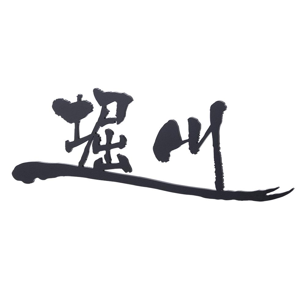 アイアン風 ステンレス 表札 切り文字 ステン文字【漢字】SK-和ライン-2B