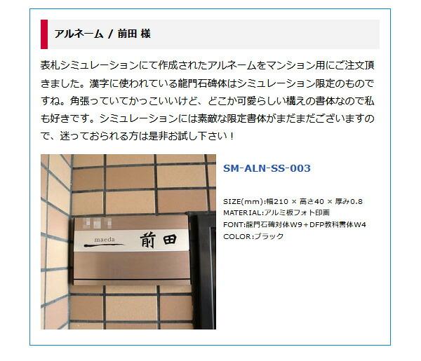 【シミュレーション 表札購入】アルミプレート表札 SM-AL-Name(アルネーム)