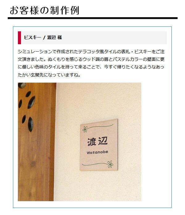 【シミュレーション 表札購入】【テラコッタ風タイル】SM-Biscie(ビスキー)