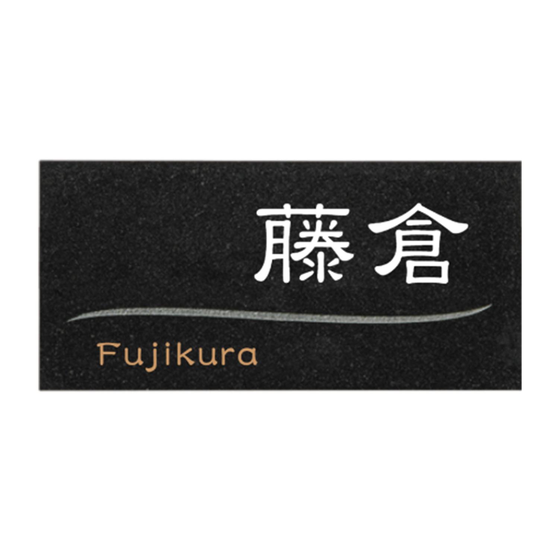 【シミュレーション 表札購入】【ミカゲ石長方形】SM-Cello(チェロ)