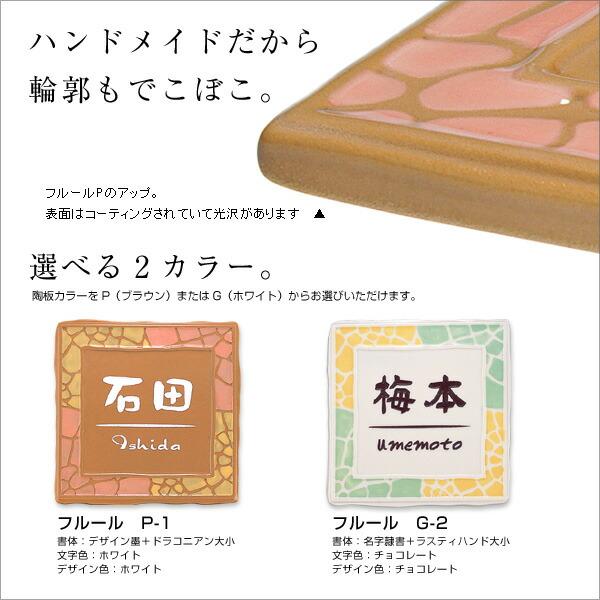 表札 陶器 表札【オリジナル陶板】ハンドメイドのかわいい陶板 表札Fleur(フルール)