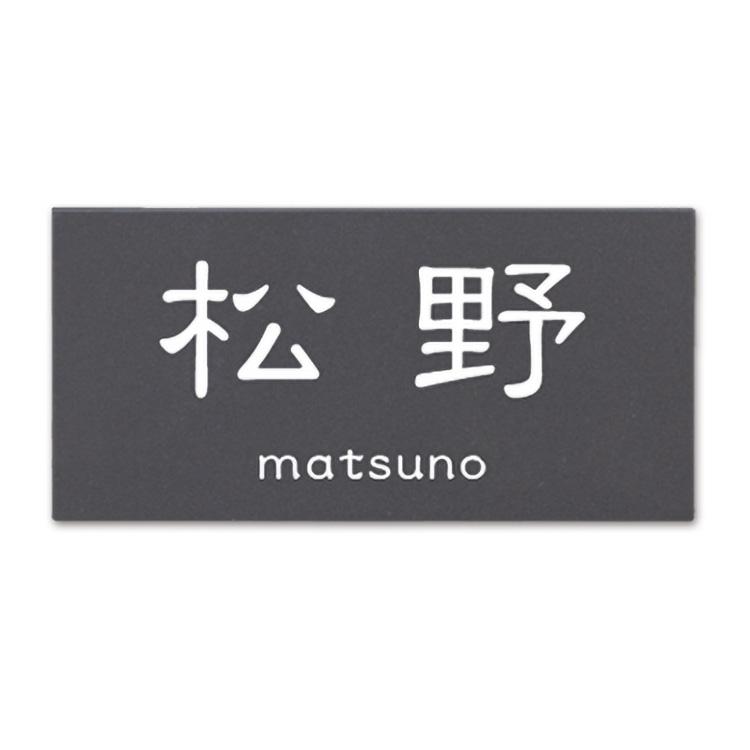 【シミュレーション 表札購入】【タイル長方形】SM-Chocola95(ショコラ95)