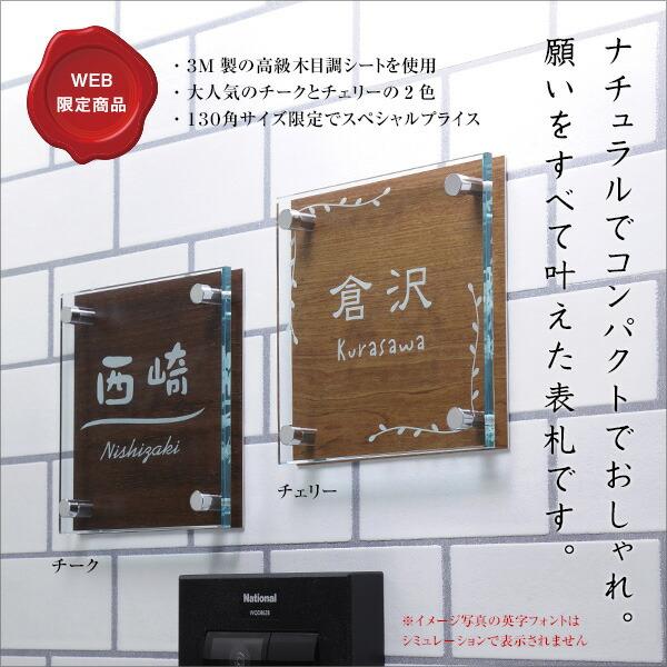 【シミュレーション 表札購入】高級木目調シート+ガラス調アクリル表札 SM-Fsolid130(フリーズソリッド)