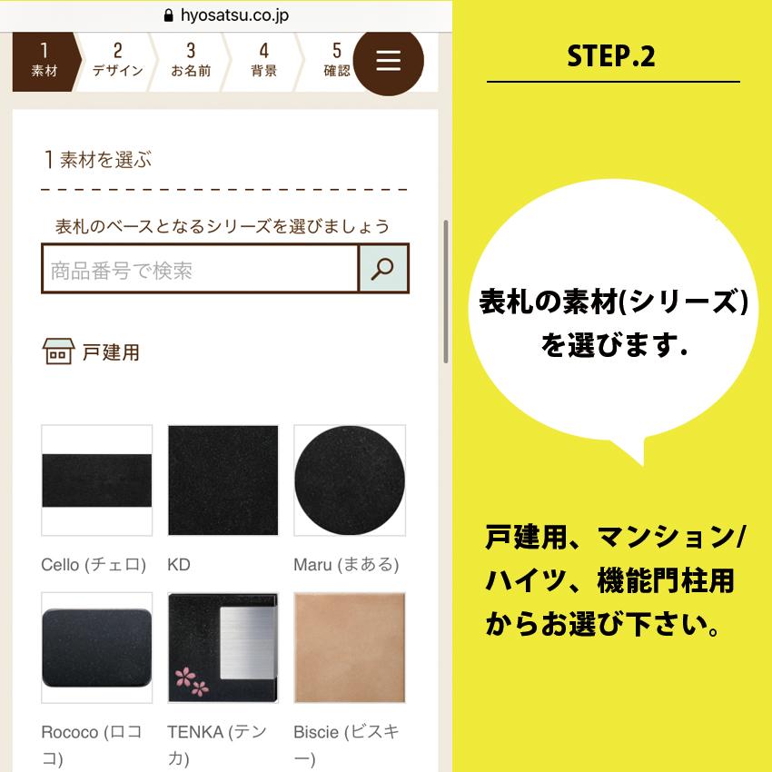 【シミュレーション 表札購入】【オリジナル陶板】SM-hanaco(ハナコ)