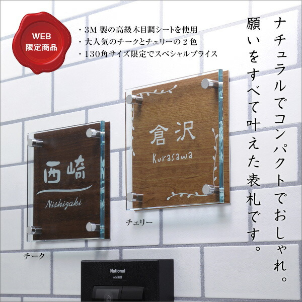 【20%OFF】表札 人気の木製調+ガラス調アクリル 表札フリーズソリッド130