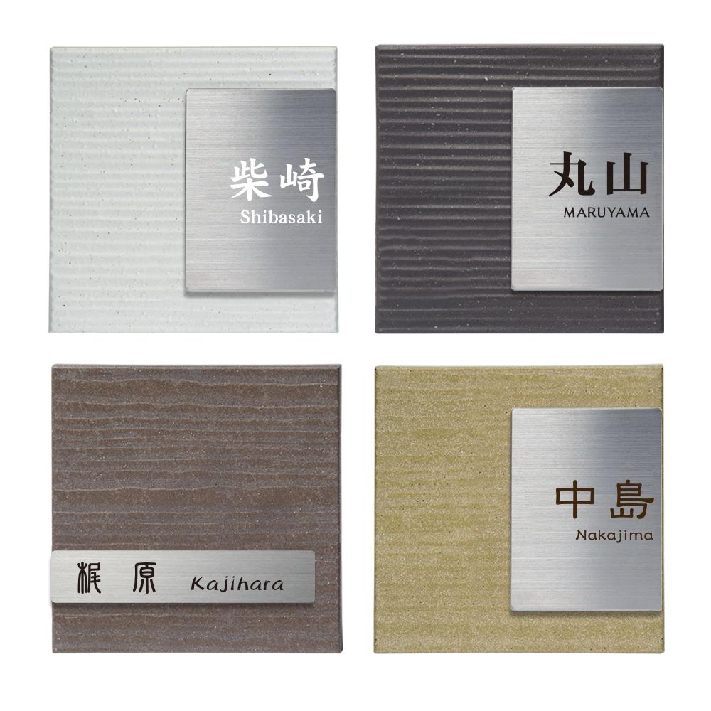 【シミュレーション 表札購入】【波形タイル+ステンレス】SM-Kisara(きさら)