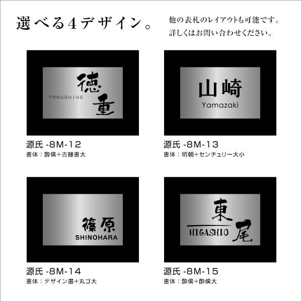 表札 石(天然石・御影石+ステンレス)源氏-8M-12 戸建 漢字 門札 ホームサイン 表札辞典